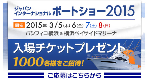 ジャパンインターナショナルボートショー2015 入場チケットプレゼント 1000名様をご招待! ご応募はこちらから