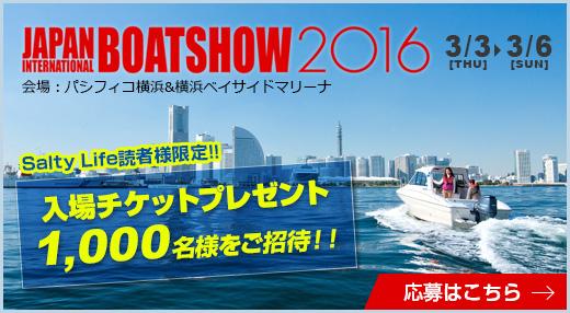 ジャパンインターナショナルボートショー2016 入場チケットプレゼント 1000名様をご招待! ご応募はこちらから