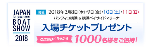 入場者チケットプレゼント:「ジャパンインターナショナルボートショー2018」に1000名様をご招待!