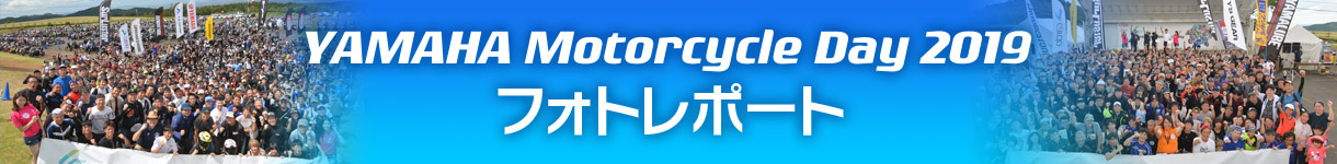 YAMAHA Motorcycle Day 2019 フォトレポート