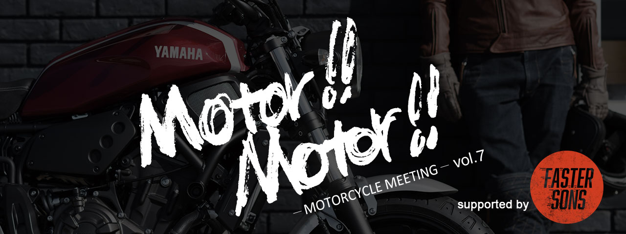 MOTOR!!MOTOR!!-MOTORCYCLE MEETING-vol.7 supported by FASTER SONS
