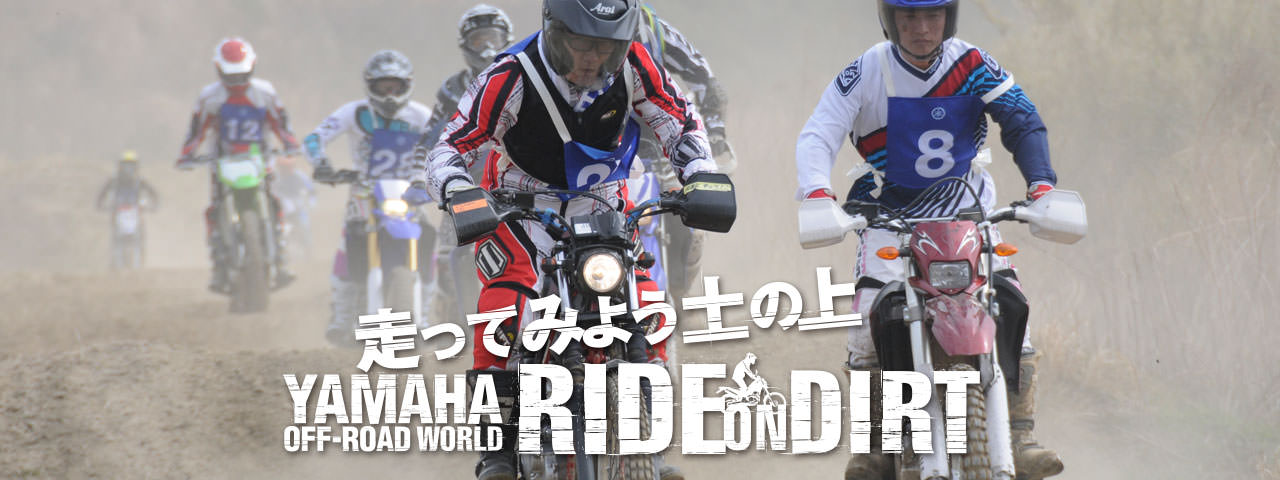 走ってみよう土の上 YAMAHA OFF-ROAD WORLD RIDE ON DIRT