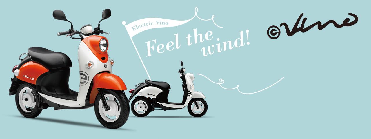 E-Vino - バイク・スクーター | ヤマハ発動機