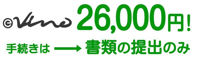 2万6,000円!手続きは→書類の提出のみ