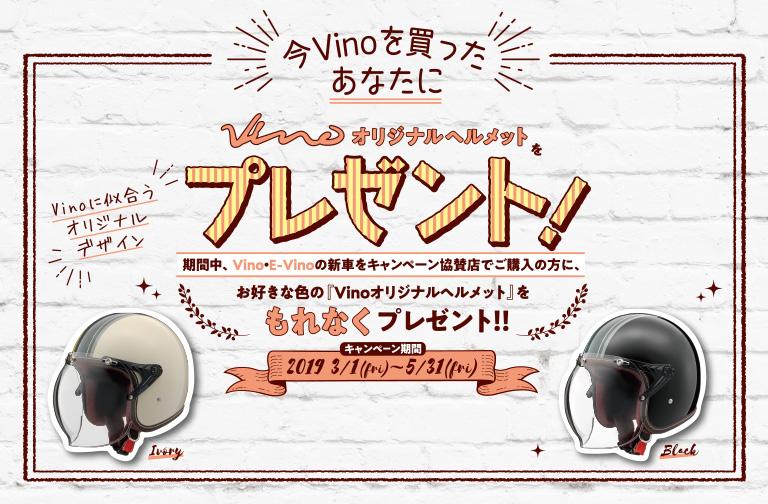 VINOヘルメットプレゼントキャンペーン