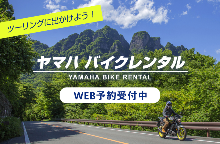 YAMAHA BIKE RENTAL