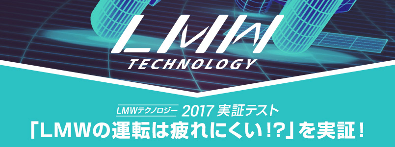 LMW TECHNOLOGY