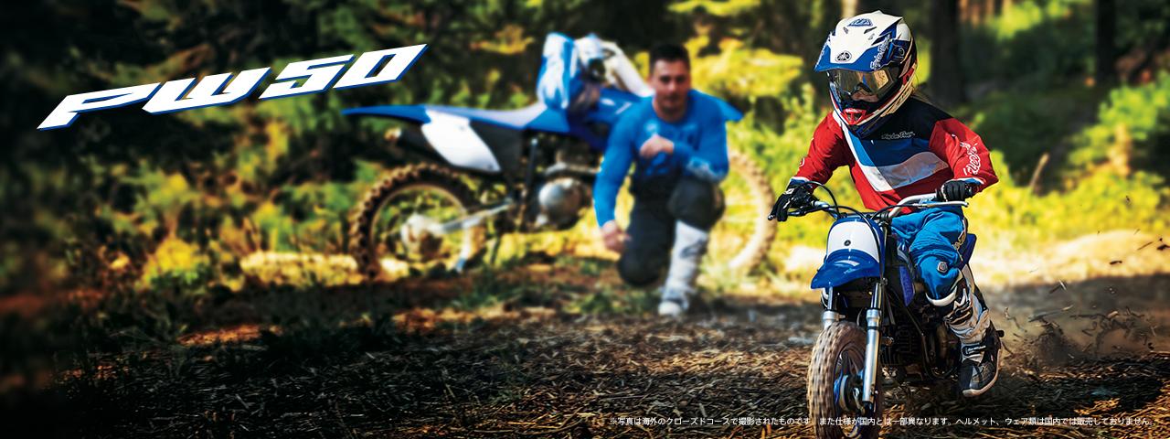 PW50 - バイク・スクーター | ヤマハ発動機