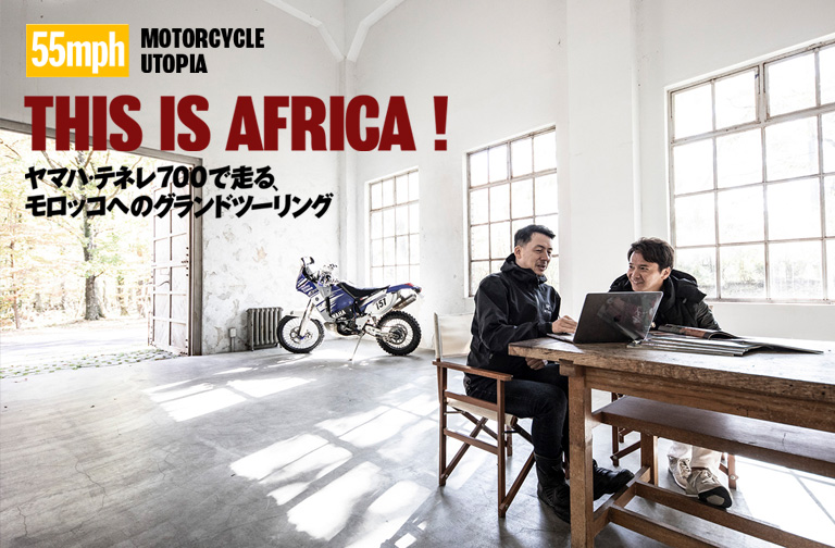 55mph - This is Africa ! Chapter 01