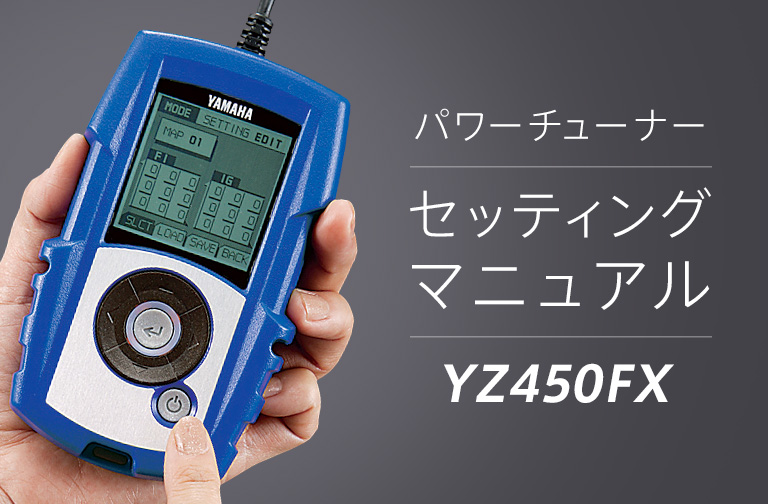 YZ450FX Power Tuner Setting Manual