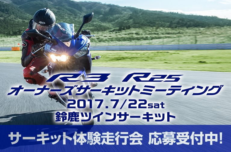 R3/R25オーナーズサーキットミーティング