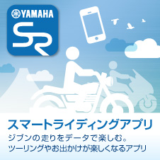 SmartRidingアプリ