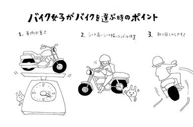 これさえ読めばバイク女子デビューできちゃう!知っておきたいバイクの選び方や服装、楽しみ方