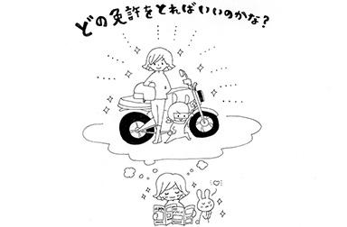 あのバイクに乗るには、どの免許が必要?バイク免許の種類と取得方法について