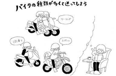 あなたの乗りたいバイクがきっと見つかる!バイクの種類と購入について