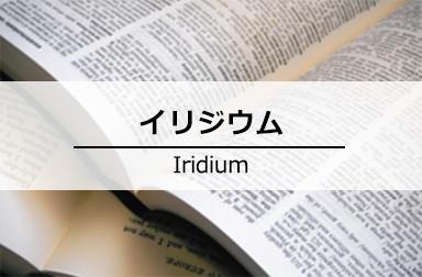 イリジウム