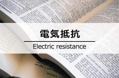 電気抵抗(でんきていこう)