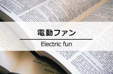電動ファン