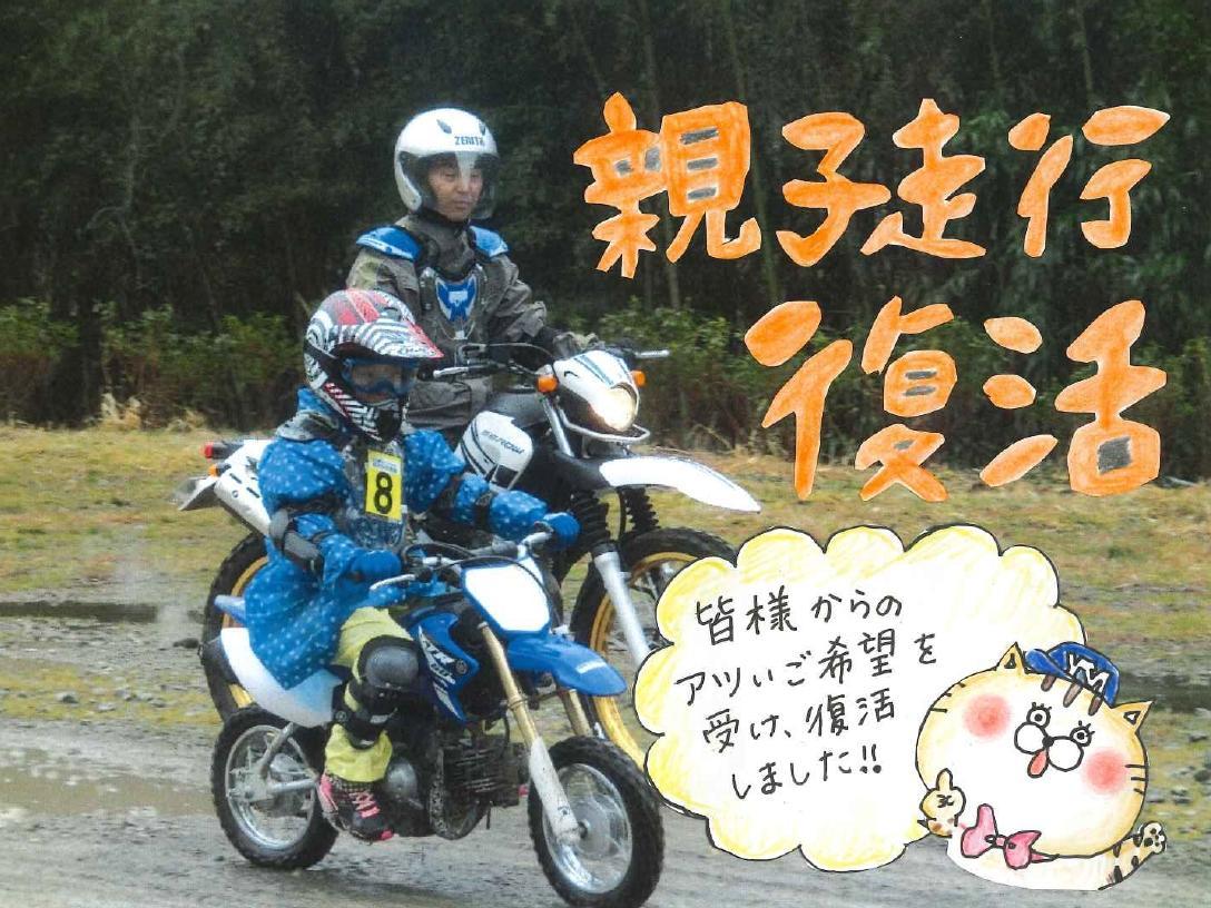 でこぼこオフロードを親子で楽しむ!!ヤマハ親子バイク教室アドベンチャーコースにみんな集まれ~!