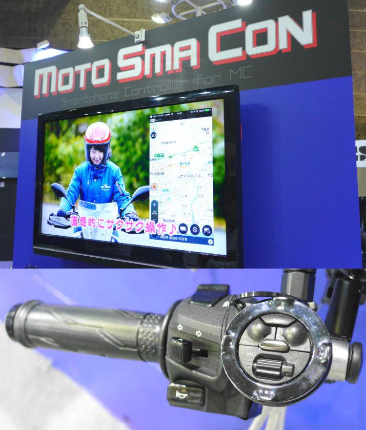 Moto Sma Conと、ときひろみ