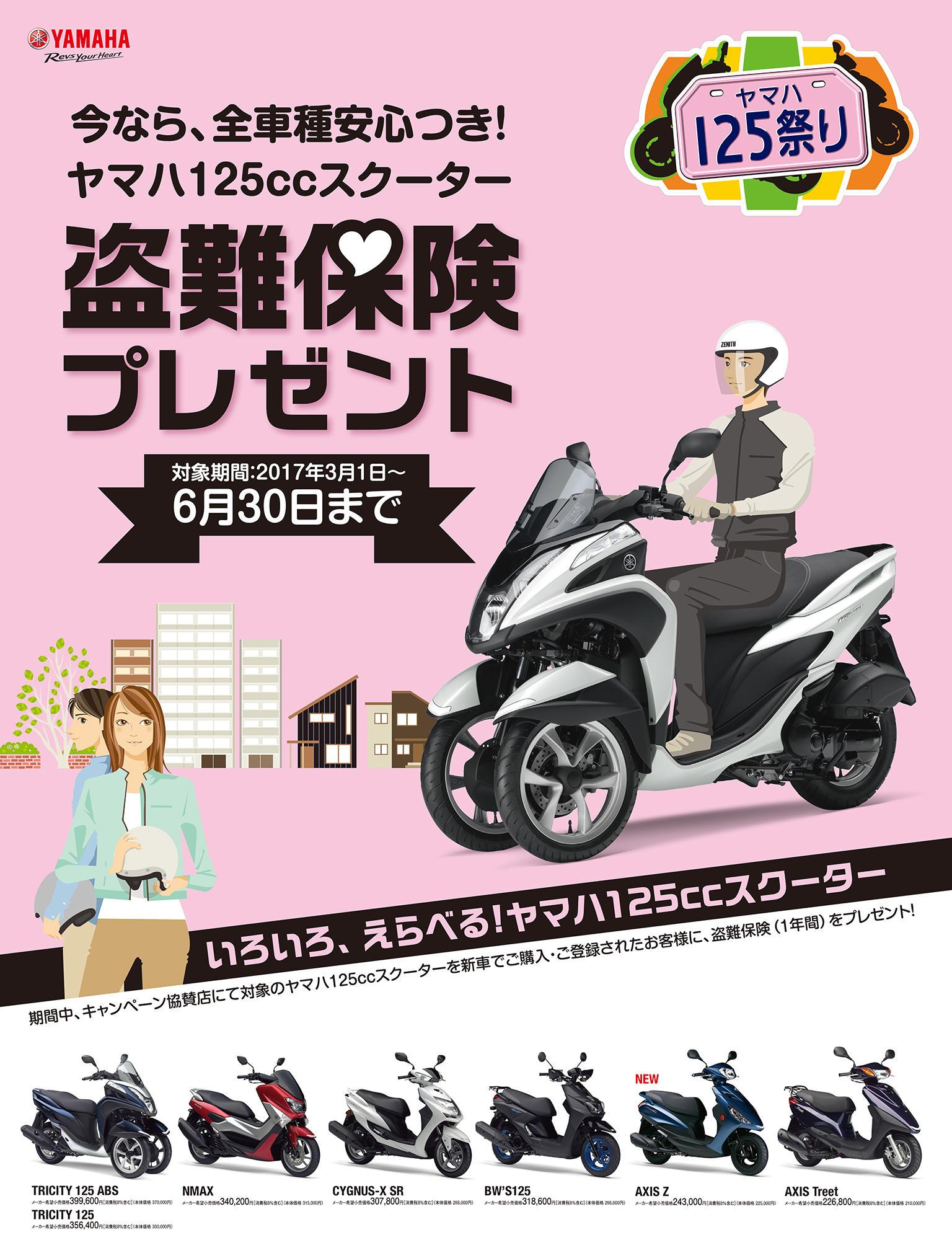 125cc スクーターを安心してお使いいただけるよう、新車購入者を対象に1年間の盗難保険をプレゼント!