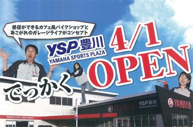 昼寝ができる!?カフェをイメージしたYSP豊川が4月1日オープン!お花見のついでに行って見!