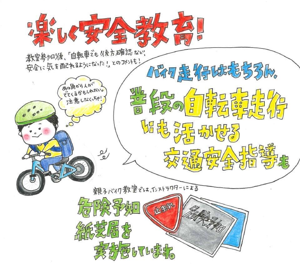 ぴっかぴっかの♪1年生がやってきた!ヤマハ親子バイク教室トライコースのとっておき!こだわり紹介編