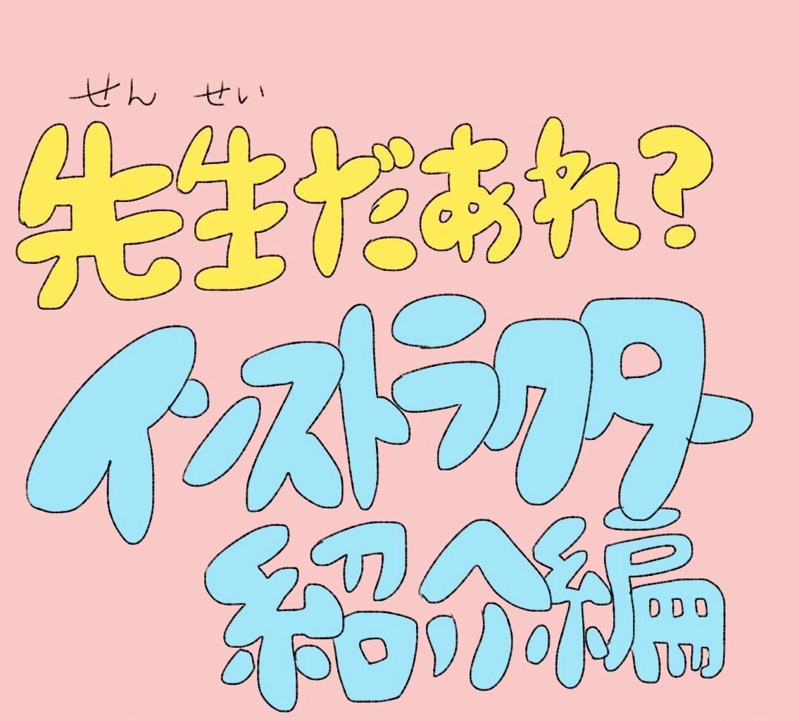 親子ではじめてのバイクデビュー!!ヤマハ親子バイク教室@福田漁港~インストラクターも紹介しちゃいます編~