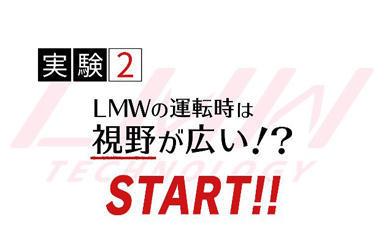 「LMWテクノロジー2017」実証テスト動画を公開中!実験2「視野が広い!?」の謎へ迫る