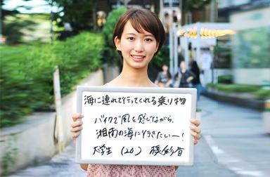「バイク&ガールズ〜東京女子に聞いた、バイクに関する意識調査〜」第一弾!