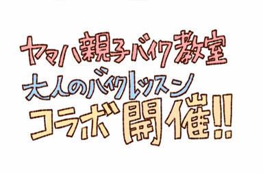大人も子供も「乗れた!!」を実感!!~ヤマハ親子バイク教室&大人のバイクレッスンコラボ開催@名古屋~