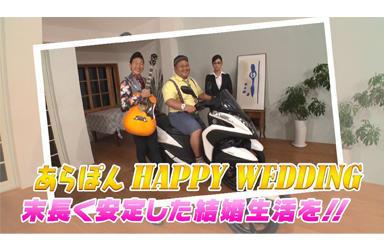 「あらぽん結婚おめでとう!」みやぞんからあらぽんへトリシティと謎の女性プレゼント!