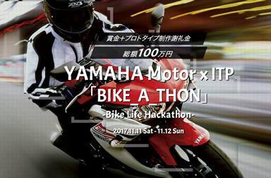 バイソン?いいえバイカソンです!バイクとの新しいライフスタイルを創造する『BIKE_A_THON(バイカソン)』参加者募集中!