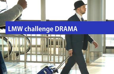 撮影の舞台裏をのぞく!LMW challenge DRAMA「ブレない男」篇