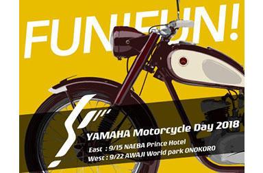 ヤマハ乗り集まれー!!YAMAHA Motorcycle Day2018