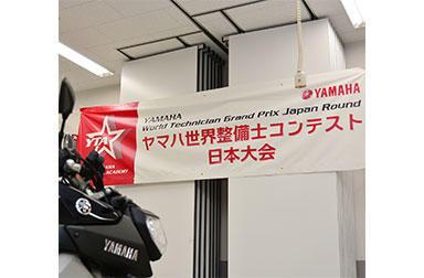 我こそが日本一! 世界大会に向けて日本代表メカニック決定戦への決意表明