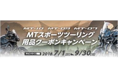 MTスポーツツーリング用品クーポンキャンペーン実施中!