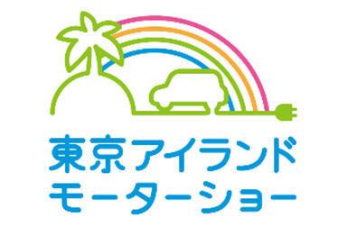 東京アイランドモーターショー開催。八丈島サイコー!