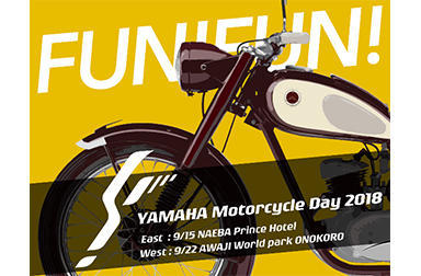 YAMAHA Motorcycle Day 2018の楽しみ方♪