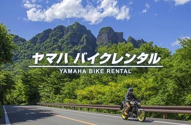 ヤマハ バイクレンタル おすすめショートツーリングコース 静岡県西部版