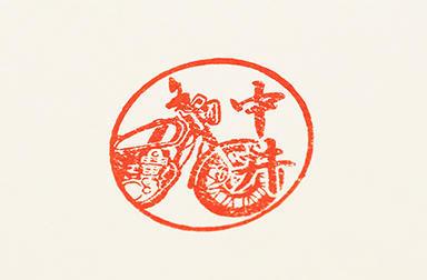 ヤマハのバイクが印鑑になりました。