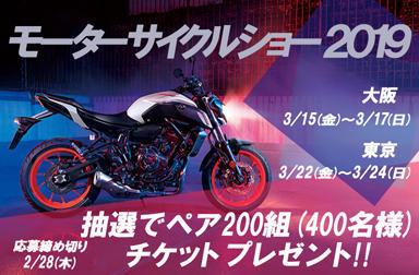 2019モーターサイクルショーチケットプレゼント