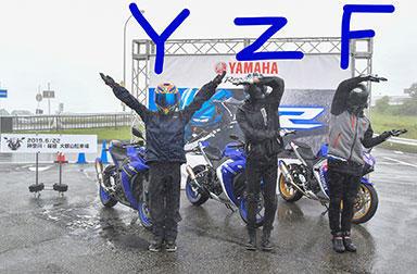 雨の箱根でたくさんの笑顔、ありがとうございました! 7/6(土)7会場目の北海道でYZF-R3/R25オーナーズフォトツアーはフィナーレを迎えます!!