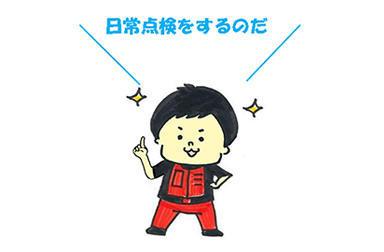 トラウマ幸子のオフロード劇場  日常点検 「チエ・ブ・ク」編