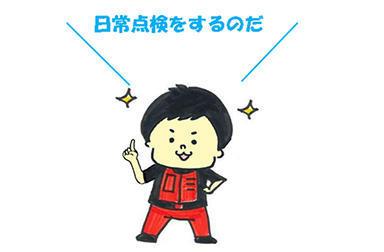 トラウマ幸子のオフロード劇場  日常点検「トウ・バ・シメ」編