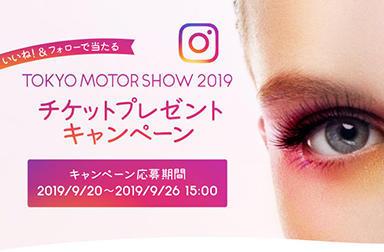【東京モーターショーのチケット当たる】ヤマハ公式インスタグラムにてプレゼントキャンペーン開催中!!