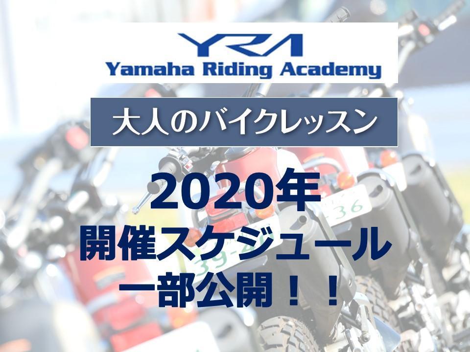 【速報】YRA大人のバイクレッスン 2020年開催スケジュールを一部公開!若者・女性限定、オフロードに加え、初心者さんにオススメの〇〇レッスンコースを新設します!