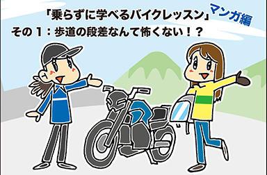 「乗らずに学べるバイクレッスン」マンガ編 その1:歩道の段差なんて怖くない!?