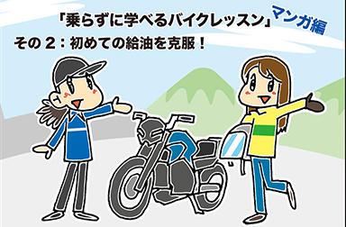 「乗らずに学べるバイクレッスン」マンガ編 その2:初めての給油を克服!