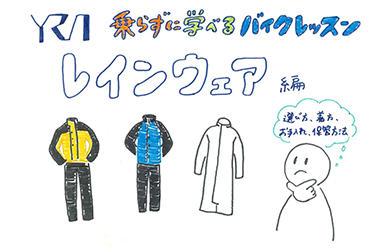「乗らずに学べるバイクレッスン」服装編 バイク用のレインウェアについて知ろう!